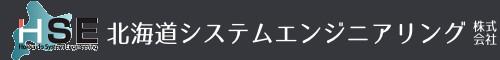 北海道システムエンジニアリング株式会社
